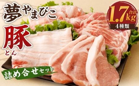 【ふるさと納税】夢やまびこ豚詰め合せセット 1.7kg