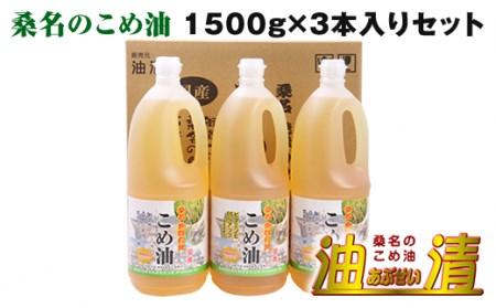 a*14 油清 桑名のこめ油 1,500g 3本入り 桑名のこめ油季節のレシピ