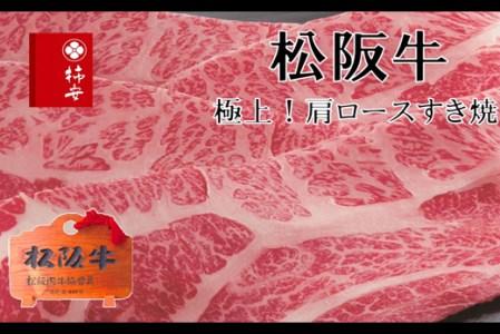 b_38 柿安本店 松阪牛すき焼 肩ロース400g
