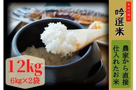 a*27 桑名米商 お米12kg(6kg×2袋)【2021年4月中旬発送】