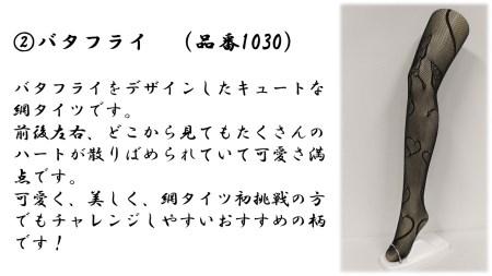 m_61 ニッケン デザイナーズパンスト