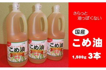 a_16 八十八屋 こめ油(1.500g)×3本