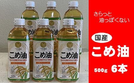 a_17 八十八屋 こめ油(500g)×6本(3本入り2箱)