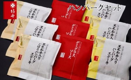 a*12 柿安本店 黒毛和牛入りハンバーグ6個セット