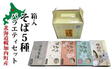 北海道幌加内 箱入そば5種バラエティセット