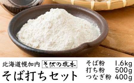 粉 蕎麦 十割蕎麦が美味しい理由。十割そばは、なぜ、おいしいのでしょう/そば研究家・片山虎之介