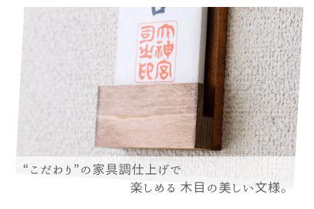 壁掛け一社 (家具調)かんたん!モダン神棚シリーズ お神札入れ/お神札立て 石膏ボード壁に簡単取付け&簡単設置できます!紀州産 総ひのき製