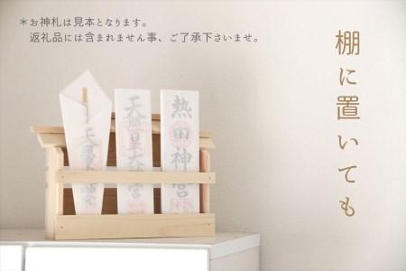 壁掛け 三社(白木) かんたん! モダン神棚シリーズ お札入れ / お札立て 石膏ボード壁に簡単取付け、簡単設置できます!紀州産 総ひのき製
