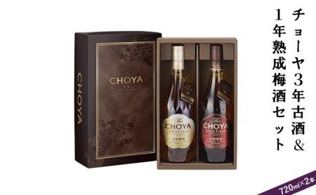 チョーヤ3年古酒&1年熟成梅酒セット