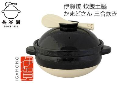 伊賀焼 炊飯土鍋「かまどさん」三合炊き