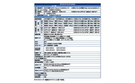 セルスター ドライブレコーダー CSD-790FHG
