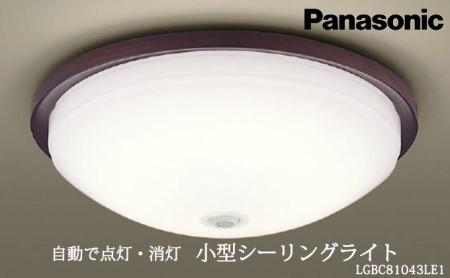 パナソニック 小型LEDシーリングライト(センサ付)