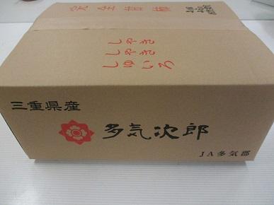 JA‐02 多気町発祥「前川次郎」