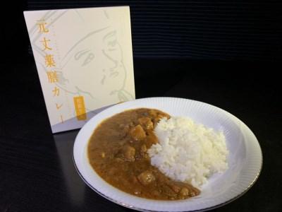 GJ‐01 松阪牛入り!元丈薬膳カレー