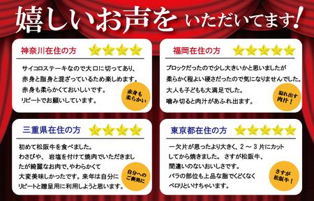 I29松阪牛サイコロステーキ(モモ・バラ)