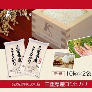 【令和2年2月中旬発送分】D16令和元年三重県産コシヒカリ 20kg(10kg×2袋)