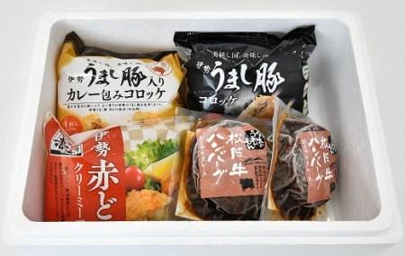 U1 松阪牛デミグラスハンバーグ& 伊勢うまし豚・伊勢赤どりコロッケ詰合せ