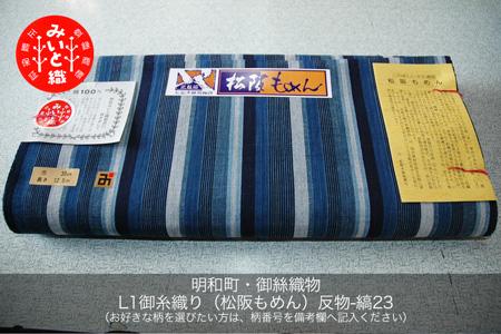 L1御糸織り(松阪もめん)反物