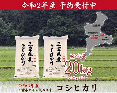 【2021年7月下旬発送】D18令和2年三重県産コシヒカリ 10kg×2袋(20kg)