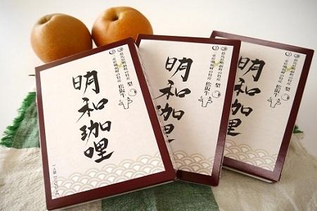 明和珈哩 松阪牛×明和梨