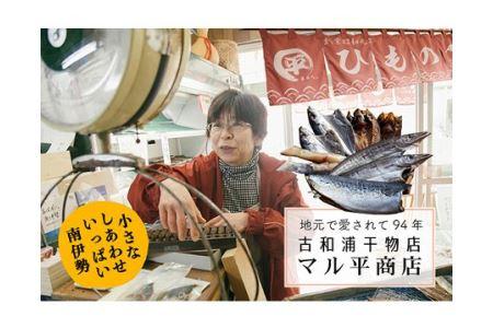 【冷凍】南伊勢町産 季節のひもの(A)4種以上 約500g以上/干物 昔ながらの味 三重 伊勢志摩