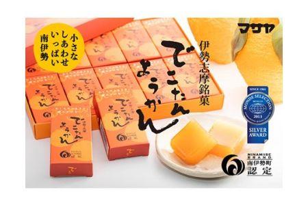 でこたんようかん 10個化粧箱入/モンドセレクション受賞 みかん でこぽん 羊羹 三重県 伊勢志摩