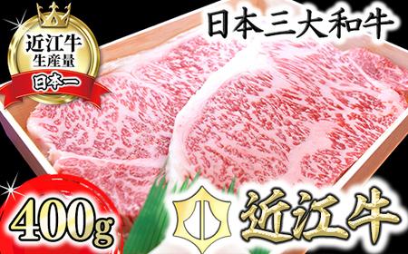 極上近江牛サーロインステーキ【400g(200g×2枚)】【AG08SM】