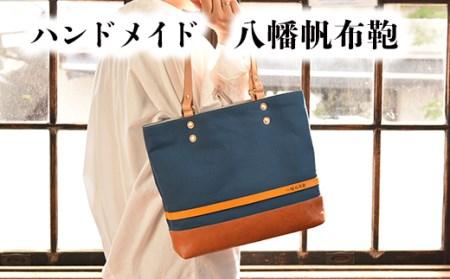 八幡帆布鞄トートバッグ・名入れ可能 Mサイズ【CC01SM】
