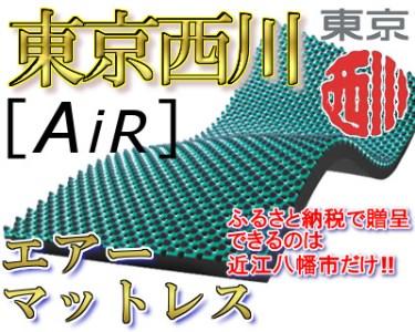 【東京西川】AiR 01  [エアー01]BASIC  マットレス(GR色)(シングルサイズ)【P018】