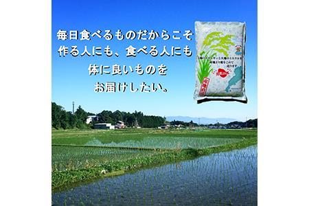 【2621-0075】農薬不使用栽培米「みずかがみ」 精米 5kg