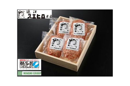 【2621-0019】近江スエヒロ本店 近江牛合挽ハンバーグ 4食セット
