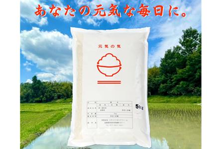 こだわり栽培米「元気の気 ミルキークイーン」 白米 5kg[0025]