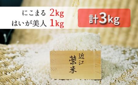 特別栽培米『榮米』ギフトセット『花』(はいが美人1kg・にこまる1kg)