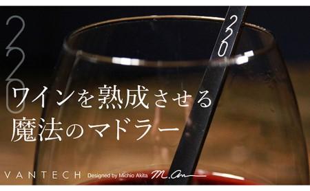 ワインを熟成させる魔法のマドラー 220mm