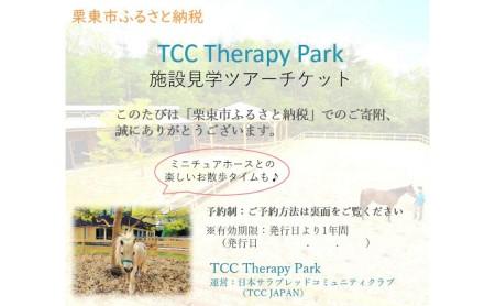 福永祐一騎手×TCCコラボ限定チャリティキャップ白+TCCセラピーパーク見学体験ツアー