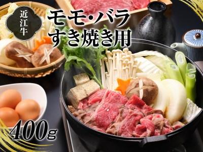 【2626-0004】A4等級以上保証!!近江牛モモ・バラ すき焼用400g