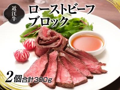 【2626-0065】A4等級以上保証!!近江牛ローストビーフブロック2個入(合計300g)