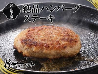 A4等級以上保証!!近江牛・豚絶品ハンバーグステーキ8個セット【2626-0067】