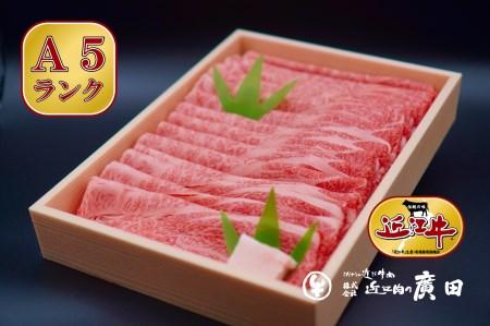 【2626-0031】近江牛肩ロース・モモすきやき用約800g