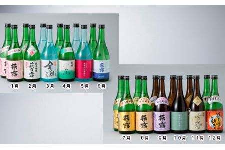 【T-186】福井弥平商店 萩乃露 満喫コースA(頒布会12カ月)
