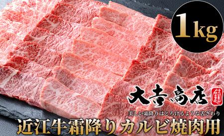 大吉商店 霜降りカルビ焼肉用 1kg