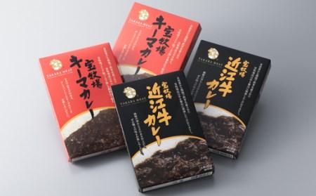 【T-315】宝牧場 近江牛カレー・キーマカレー食べ比べセット