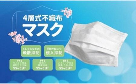 050h89 東近江市産(国産)4層式不織布マスクほぼ1年分(360枚)