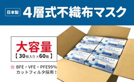 215h90 日本製4層式不織布マスク「大容量」(1,800枚)