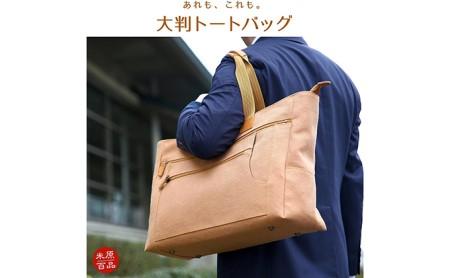 大判トートバッグ 柿渋染め