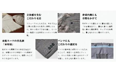 azabu tailorベスト付オーダースーツお仕立券(4)【高級イタリア生地使用/サルトリア仕立て】