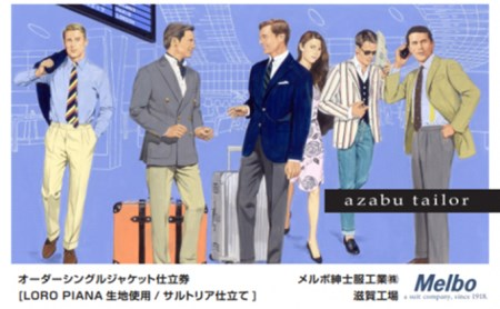 azabu tailorオーダーシングルジャケットお仕立券(1)【ロロピアーナ生地使用/サルトリア仕立て】