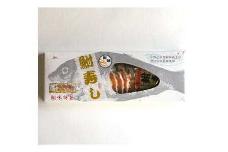 【滋賀の高級珍味】ふな寿司スライス Sサイズ【1040889】