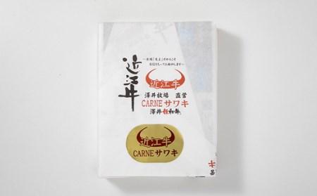 近江牛 澤井牧場 すき・しゃぶ用(赤身) 800g【1040919】