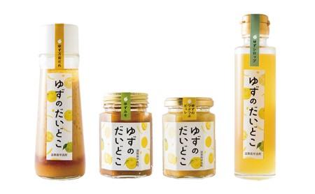 ゆず調味料4種(万能タレ・ゆず味噌・つぶつぶピューレ・ゆずシロップ)